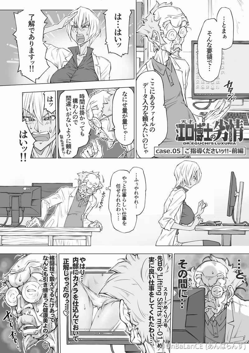 [UnBaLanCE] 江口博士の劣情 Vol.01 サンプル画像 05
