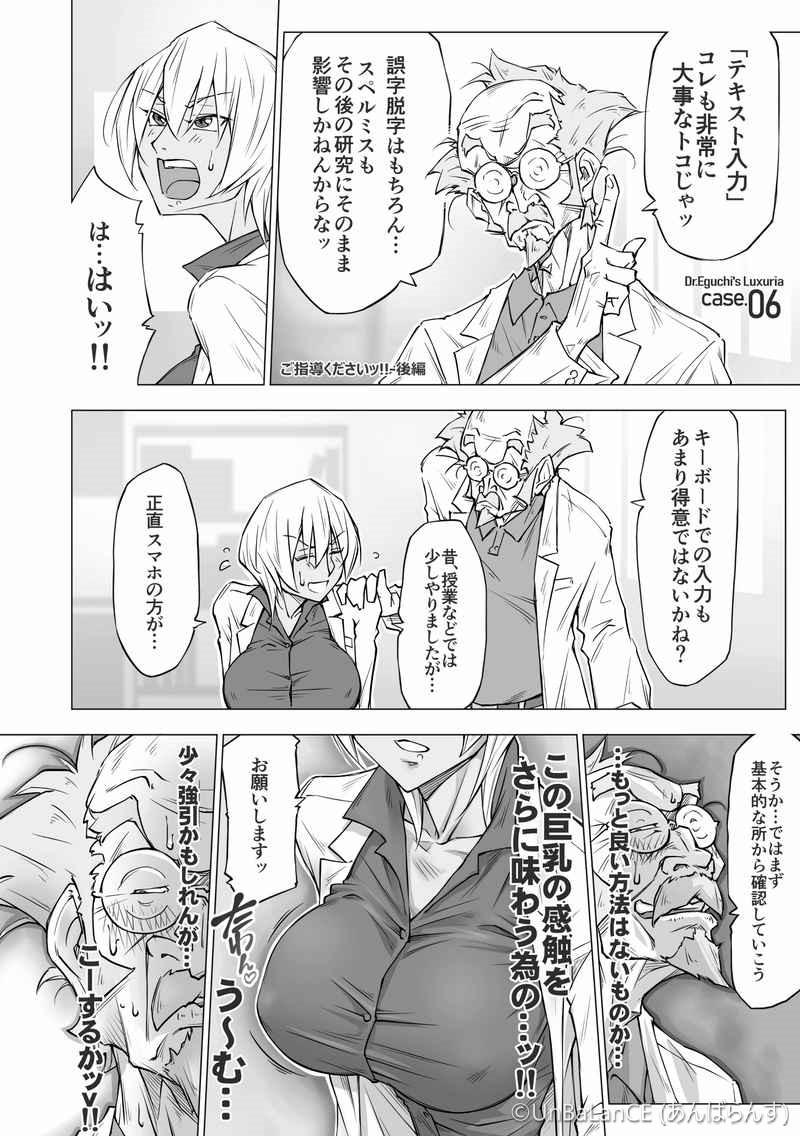 [UnBaLanCE] 江口博士の劣情 Vol.01 サンプル画像 09