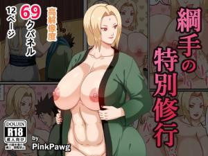 [PinkPawg] 綱手の特別修行 サンプル画像 05
