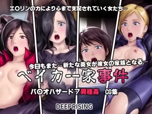 『ベイカー家事件』バイオハザード7のヒロイン(+歴代キャラ)たちを凌辱しまくるHCG集!