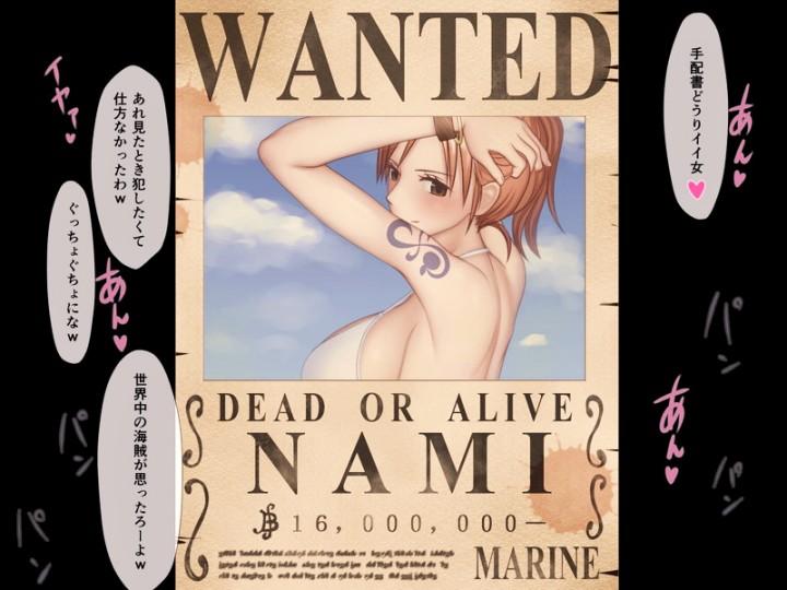 【ワンピース】ナミさん、人身売買組織や海賊マニアからそのカラダに『裏・懸賞金』をかけられてしまう・・・。