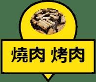 燒肉 烤肉