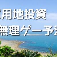 軍用地投資,沖縄