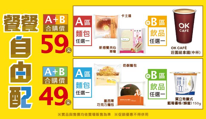 OK便利超商》麵包早餐49/59組合》活動日期:2020/12/10-2021/01/06