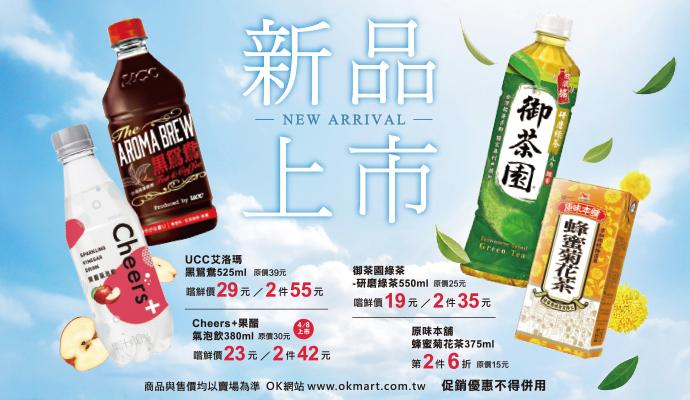 OK便利超商》夏季飲品新上市》活動日期:2021/03/25-2021/04/21