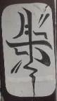 雷光陣寺のシンボルマーク
