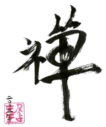 https://i2.wp.com/www.okr1964.org/zen.jpg