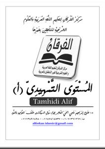 tamhidi alif.