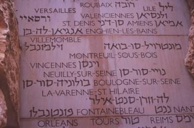 mémorial de l'Holocauste, Jérusalem