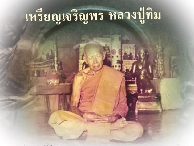 Dtamnan Rian Jaroen Porn Luang Phu Tim