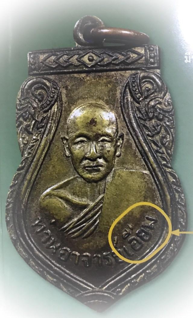 Dtamni Front Face Rian Sema Luang Phu Iam Block Ueam