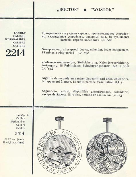 WOSTOK 2214 watch movements