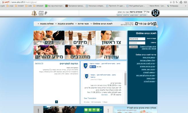 Сайт IDF