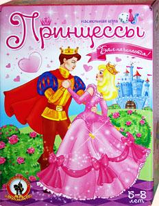 Принцессы. Настольная игра Олеси Емельяновой для девочек