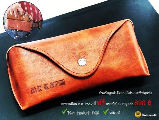 ซื้อโปรเกรสซีฟแถม-กระเป๋าใส่แว่นที่ใช้กับเข็มขัด