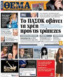 Πτωχευτικός κώδικας: Ο Μητσοτάκης ολοκλήρωσε το βάρβαρο έργο του Γιωργακη Παπανδρέου