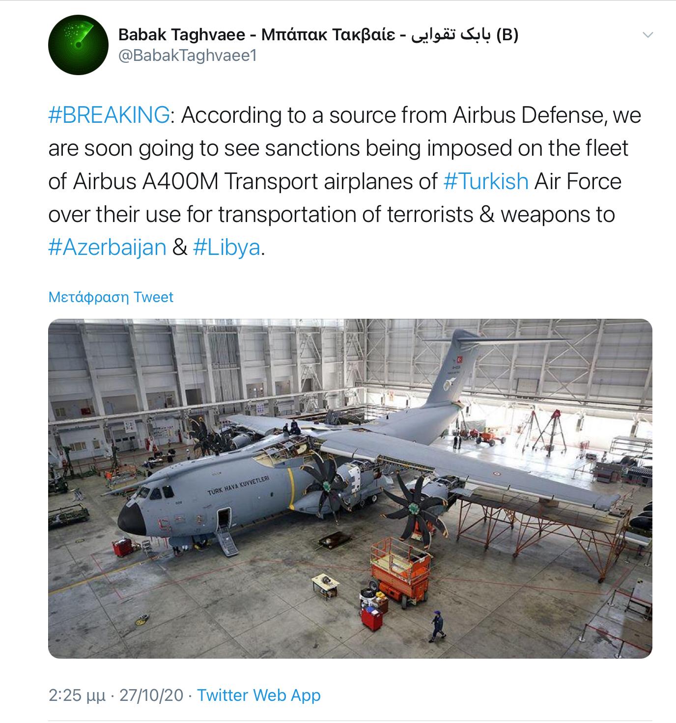 Η AIrbus σκέφτεται να επιβάλει κυρώσεις στην Τουρκία στον στόλο των μεταγωγικών αεροσκαφών Α400 Μ