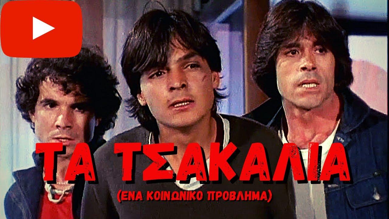 Τα Τσακάλια: Η ταινία που θυμήθηκαν όλοι οι έλληνες βλέποντας τον Μητσοτάκη στην Πάρνηθα