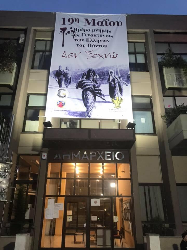 Πανό Μνήμης & Τιμής για τη Γενοκτονία των Ποντίων στο δημαρχείο Κατερίνης