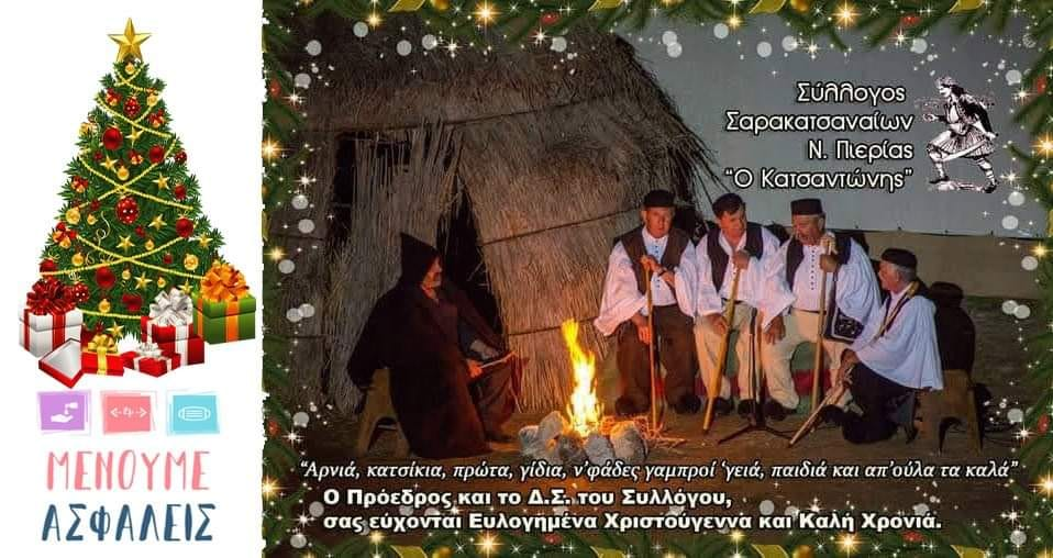 """Εορταστικές Ευχές από το Σύλλογο Σαρακατσαναίων ν. Πιερίας """"Ο ΚΑΤΣΑΝΤΩΝΗΣ''"""
