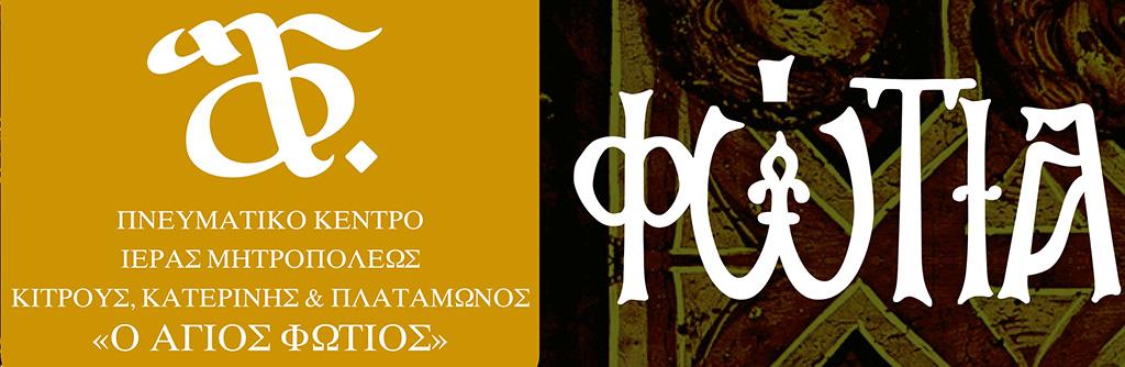 Διαδικτυακά τα  «Φώτια 2021» της Ιεράς Μητροπόλεως Κίτρους και αφιερωμένα στον Εορτασμό 200 ετών από την Ελληνική Επανάσταση