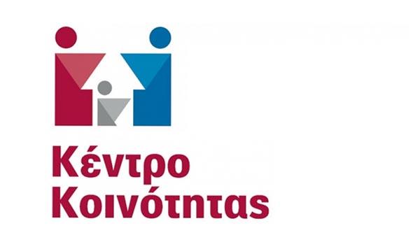 Δήμος Κατερίνης | ΜΟΝΟ μετά από τηλεφωνικό ραντεβού η εξυπηρέτηση των πολιτών στο Κέντρο Κοινότητας