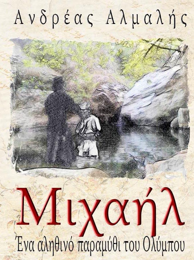 Μιχαήλ - Ένα αληθινό παραμύθι του Ολύμπου | Ολόκληρο το βιβλίο για δωρεάν ανάγνωση