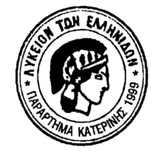 Λύκειο Ελληνίδων - Παράρτημα Κατερίνης | Αναβολή της Γενικής Συνέλευσης λόγω της πανδημίας