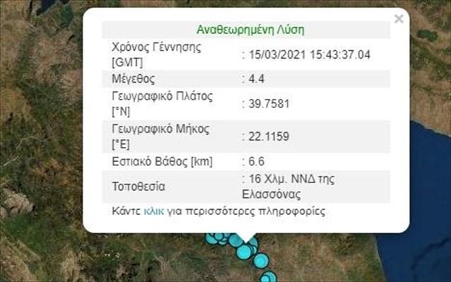 Σεισμική δόνηση 4,4 Ρίχτερ στην Ελασσόνα
