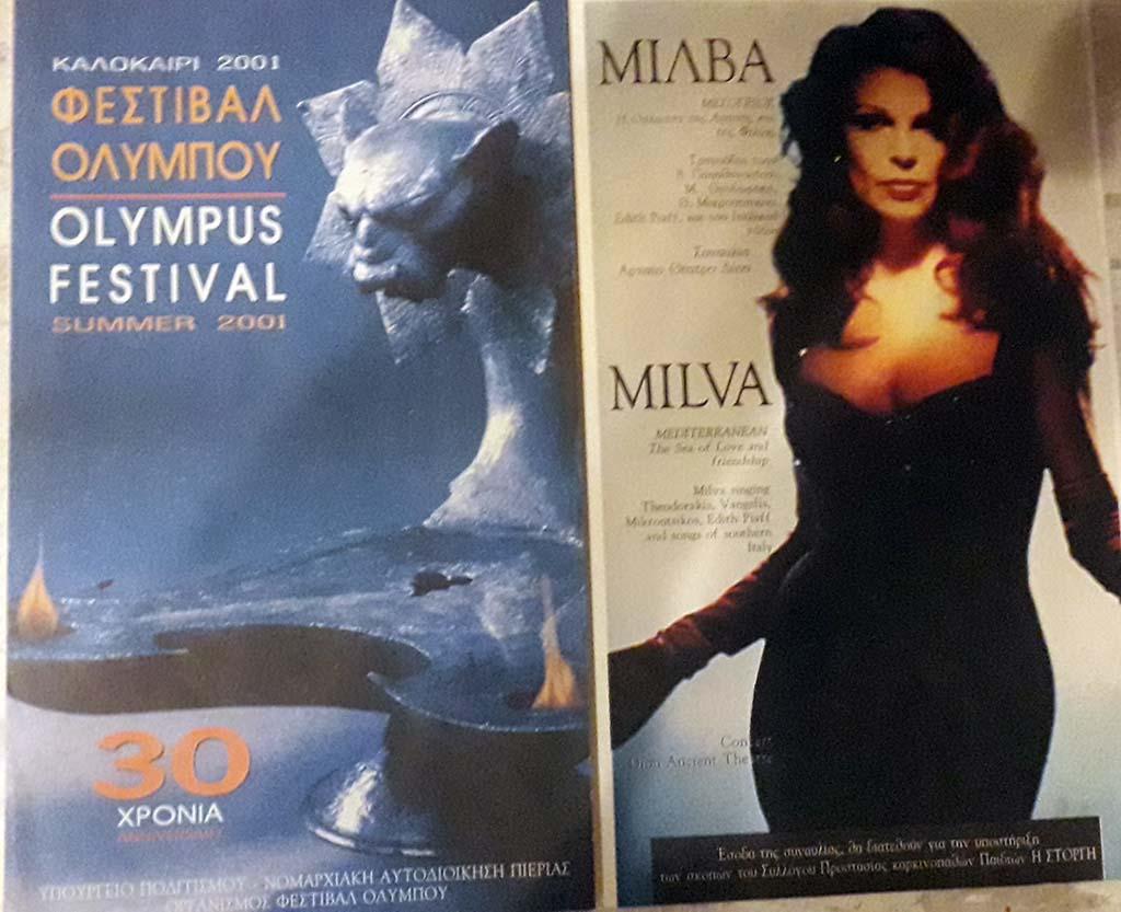 Ο ΟΡ.ΦΕ.Ο αποχαιρετά τη διάσημη Ιταλίδα τραγουδίστρια Μίλβα