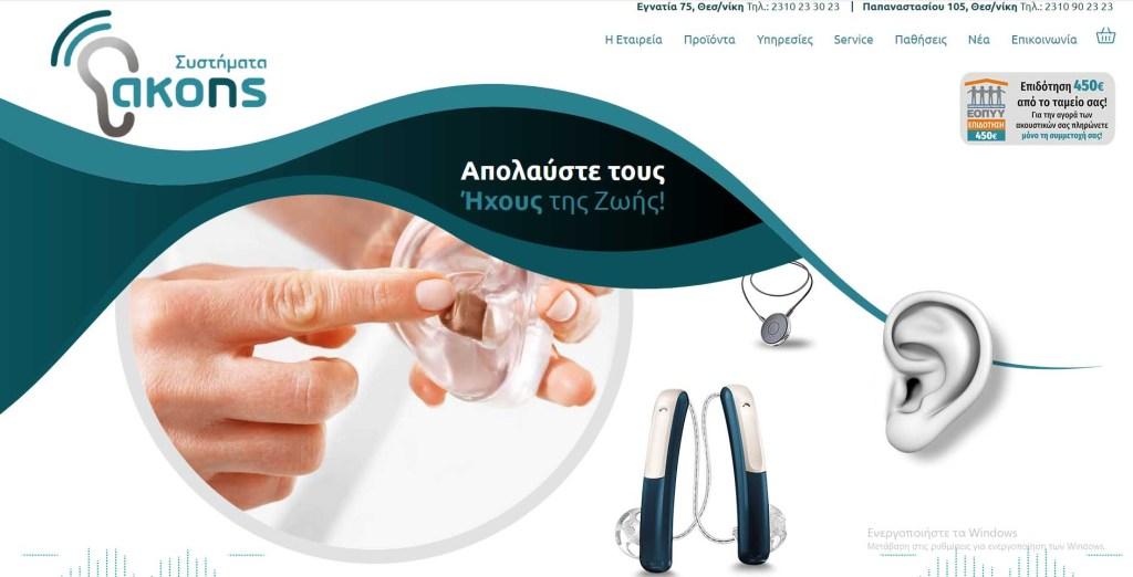 """Το νέο site """"Συστήματα Ακοής Ακουστικά Βαρηκοΐας"""" είναι στον """"αέρα""""!"""