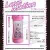 A-ONE – LOVE MOTION PISTON VIBRATOR3