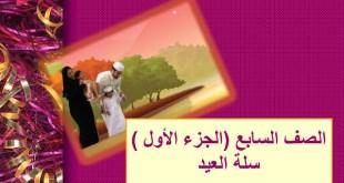 شرح درس سلة العيد لغة عربية الصف السابع الفصل الاول