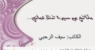 شرح درس مقاطع من سيرة طفل عماني للصف العاشر لغة عربية الفصل الثاني