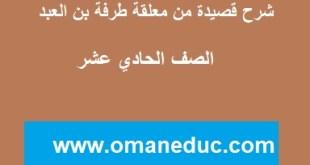 شرح قصيدة من معلقة طرفة بن العبد لغة عربية للصف الحادي عشر الفصل الاول