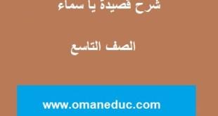 شرح قصيده ياسماء للبوصيري لغة عربية للصف التاسع الفصل الاول