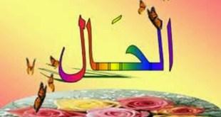 شرح درس الحال لغة عربية للصف العاشر الفصل الاول