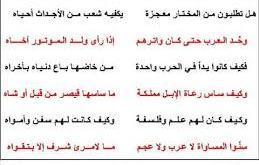 شرح قصيدة فجر السلام لغة عربية للصف العاشر الفصل الاول