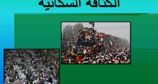 شرح درس الكثافة السكانية دراسات اجتماعية للصف السابع الفصل الاول