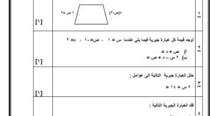 الاختبار القصير 6 في الرياضيات للصف الثامن الفصل الاول 2019-2020 كامبردج