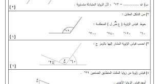 الاختبار القصير 8 رياضيات للصف السابع الفصل الاول منهج كامبردج 2019-2020