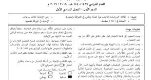 امتحان الدراسات الاجتماعية (هذا وطني) للصف الثاني عشر الفصل الاول الدور الاول 2018-2019 مع الحل