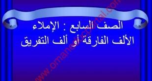 شرح درس الأف الفارقة أو ألف التفريق لغة عربية للصف السابع الفصل الثاني