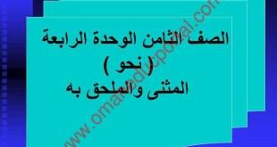 شرح درس المثني ومايلحق به لغة عربية للصف الثامن الفصل الثاني