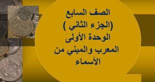 شرح درس المعرب والمبني من الأسماء لغة عربية للصف السابع الفصل الثاني