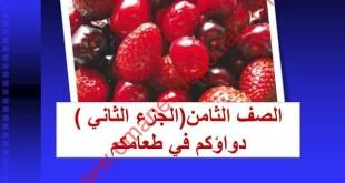 شرح درس دواؤكم في طعامكم لغة عربية للصف الثامن الفصل الثاني