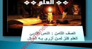 شرح قصيدة العلم كنز لمن أزري به المال لغة عربية للصف الثامن الفصل الثاني