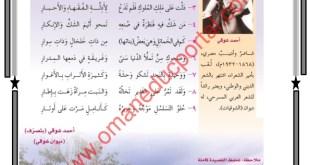 شرح قصيدة تلك الطبيعة لغة عربية للصف السادس الفصل الثاني
