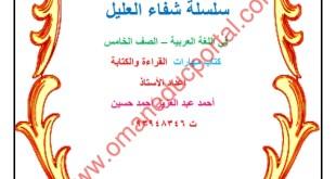 كراسة مهارات الكتابة والقراءة لغة عربية للصف الخامس الفصل الثاني سلسة شفاء العليل
