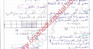 مذكرة تبسيط النسب رياضيات للصف الثامن الفصل الثاني